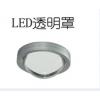 Kaufen Sie high-Power LED klare Abdeckung